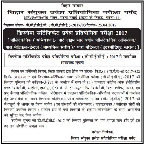 Bihar Polytechnic 2017 : Online Apply, Eligibility, Exam Date